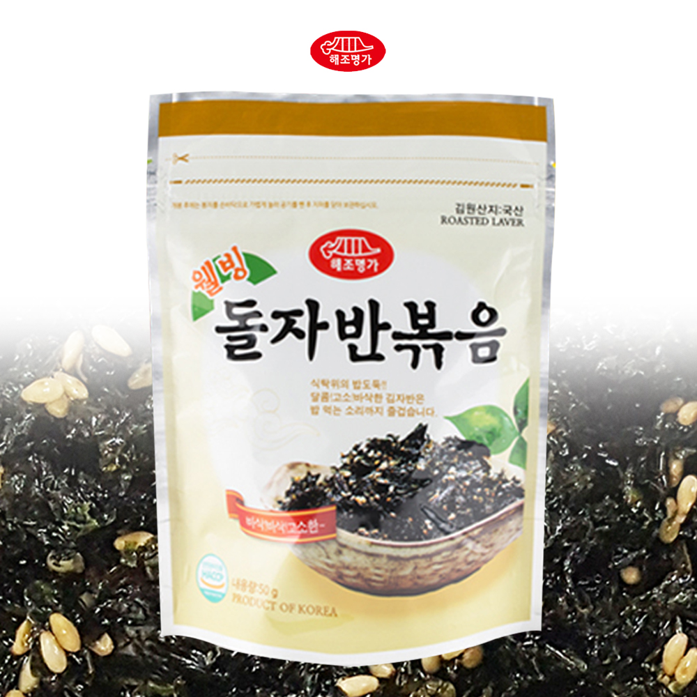 Wellbeing Seaweed stir fried Crispy Flavory