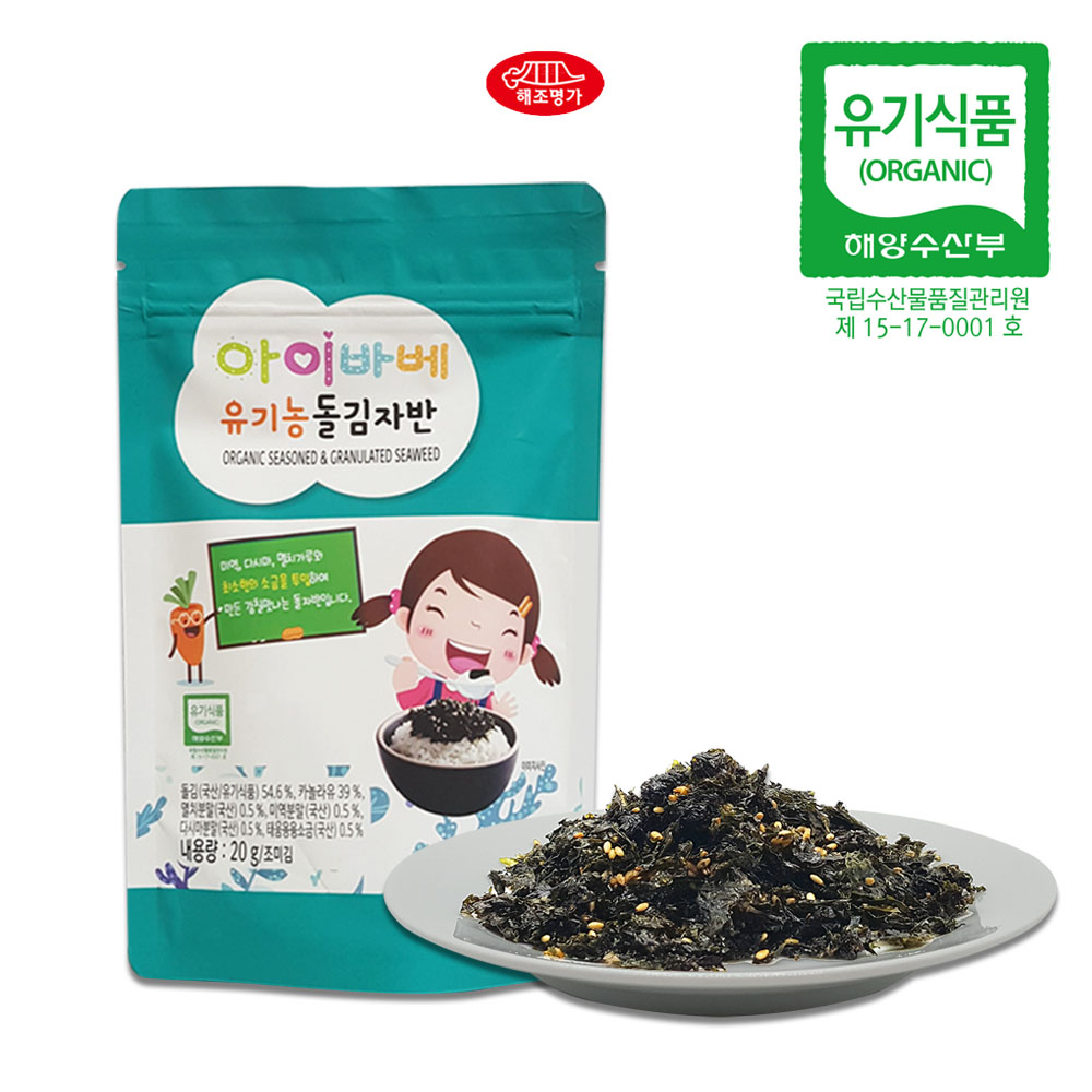 Ibarbe Organic Dried seasoned Seaweed Kids Kimjaban