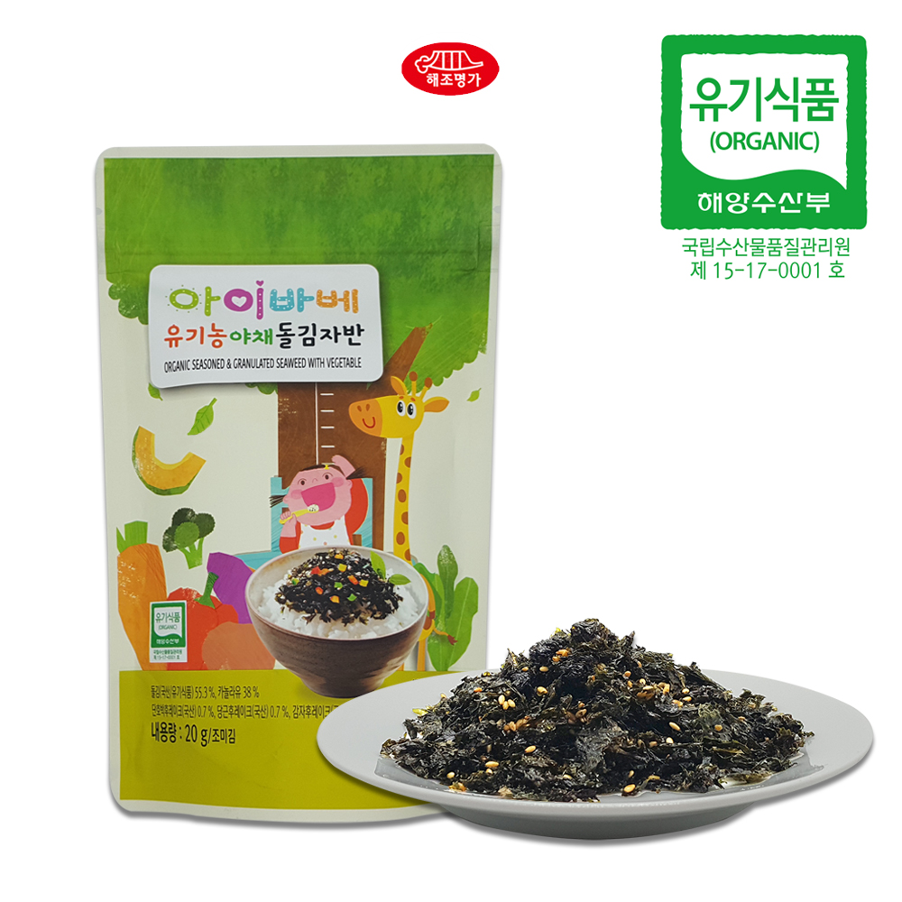 Ibarbe Organic Vegetable Grinde Dried seasoned Seaweed Kids Kimjaban